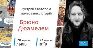BrunoDuhamel_Ukraine