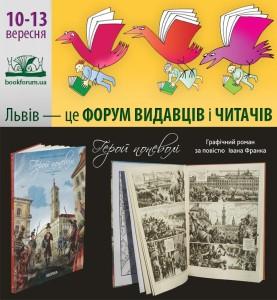 HerojPonevoli-ForumVydavtsiv-