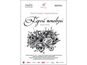 HerojPonevoli_Kharkiv