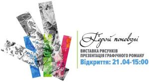 KharkivKviten2018