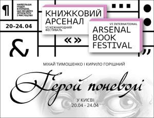 KyivArsenal2016