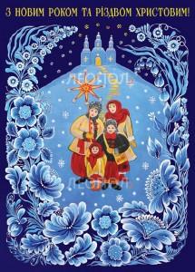 Різдво_Петриківка